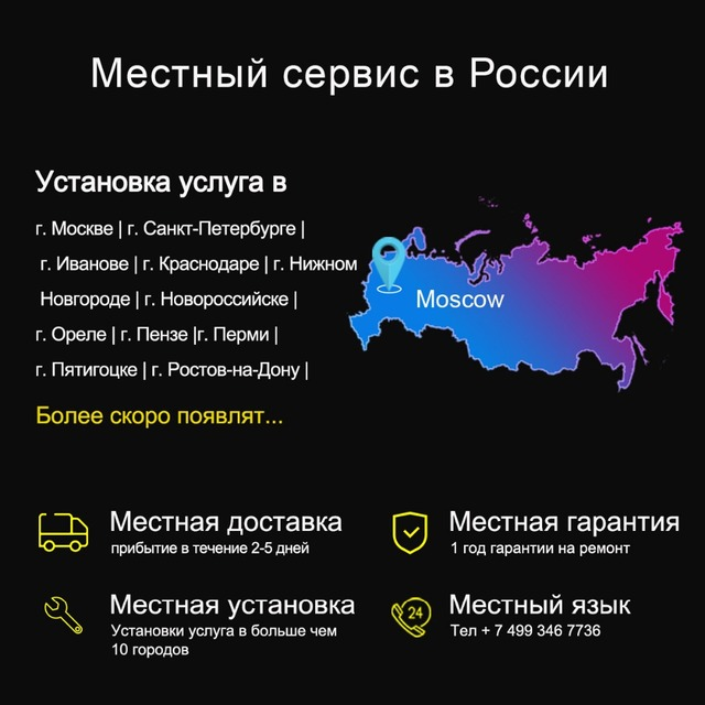 Local Shipping Local Warranty Local Installation Service in Russia for Ownice Car Radio GPS Tablet PC
