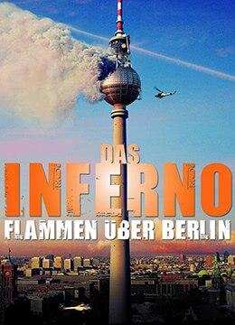 《空中火灾》2007年德国动作电影在线观看