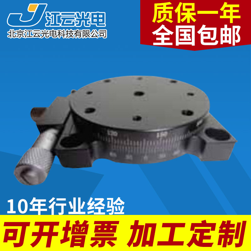 Manual rotary table Y300RM125 rotary table rotary table turntable displacement table