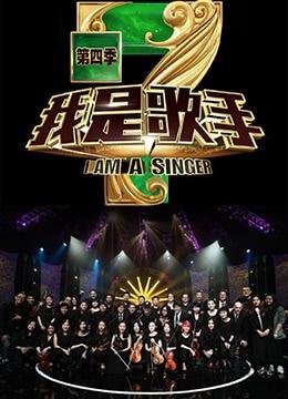 《我是歌手 第四季》2016年中国大陆音乐,真人秀综艺在线观看