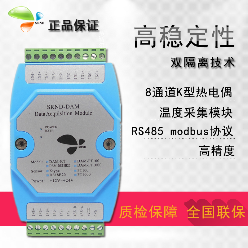 8 channel K type thermocouple acquisition board module thermocouple temperature transmitter Modbus protocol RS485 (A