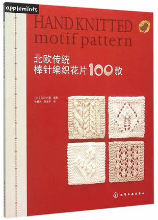 Hand Knitted motif pattern Nordic traditional needle bar knitting flower 100 piecesHand Knitted motif pattern Nordic traditional needle bar knitting flower 100 pieces