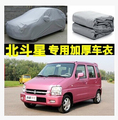 High Quality!Dustproof Waterproof/sunscreen/Resist snow Thickening cotton lint Car Cover hood fit for Suzuki Wagon