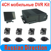 1080P and 1080N Mobile 4CH MDVR Mobile DVR Kit for School Bus