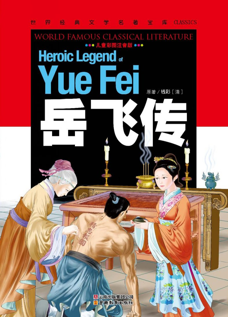 Heroic Legend Yue Fei: World Classic Literature Chinese Mandarin Story Book With Pictures And Pin Yin Book For Kids Children
