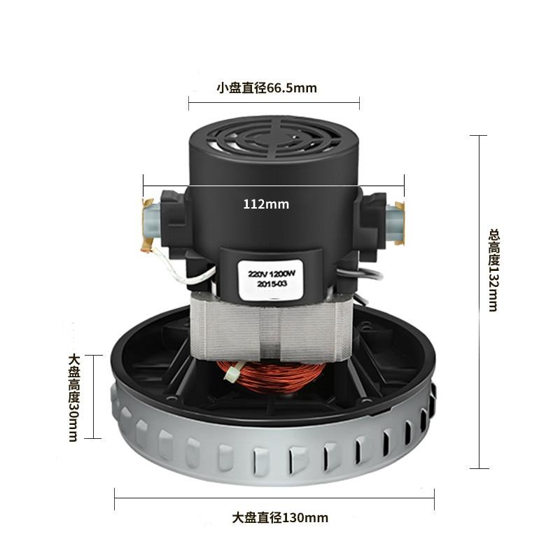 Universal Vacuum Cleaner Motor 220V 1200W 130mm Diameter for Karcher Philips Midea Rowenta Vacuum Parts Copper Wire Motor