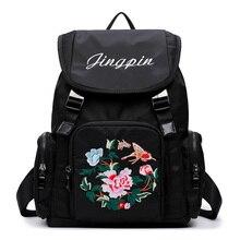 Dxyz бренд национальные Женские Нейлон рюкзаки старинные школьники сумки Водонепроницаемый для девочек женские вышитые сумки Mochila 2017
