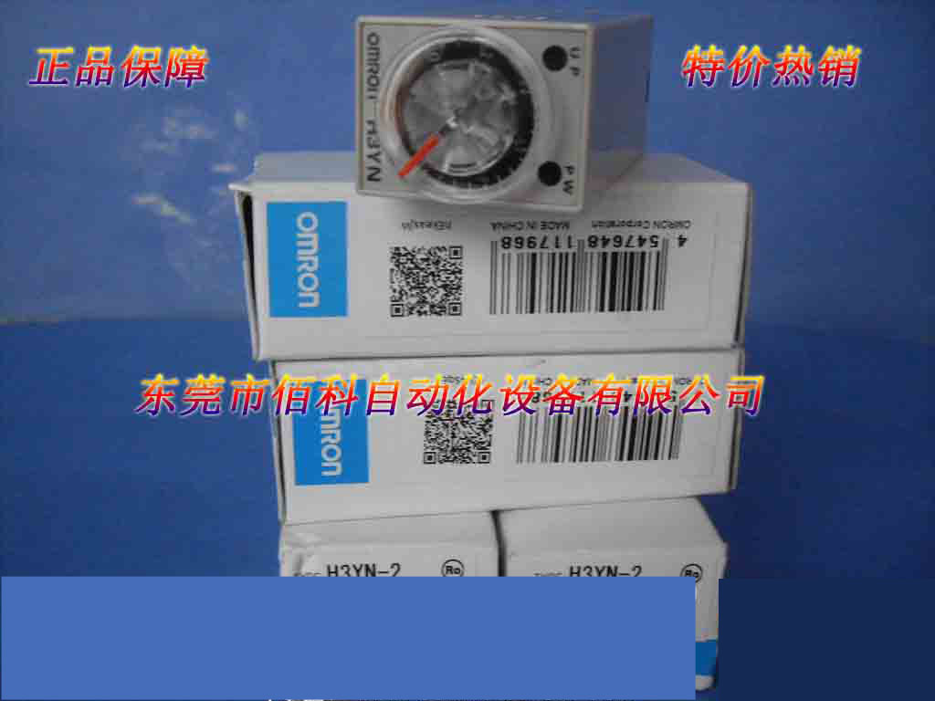 Special offer new original OMRON time H3YN-2DC24VSpecial offer new original OMRON time H3YN-2DC24V