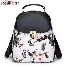 Vogue star 2017 женщин кожаные рюкзаки печати foral сумки школьные сумки для девочек-подростков колледж дизайнер женский рюкзак la187