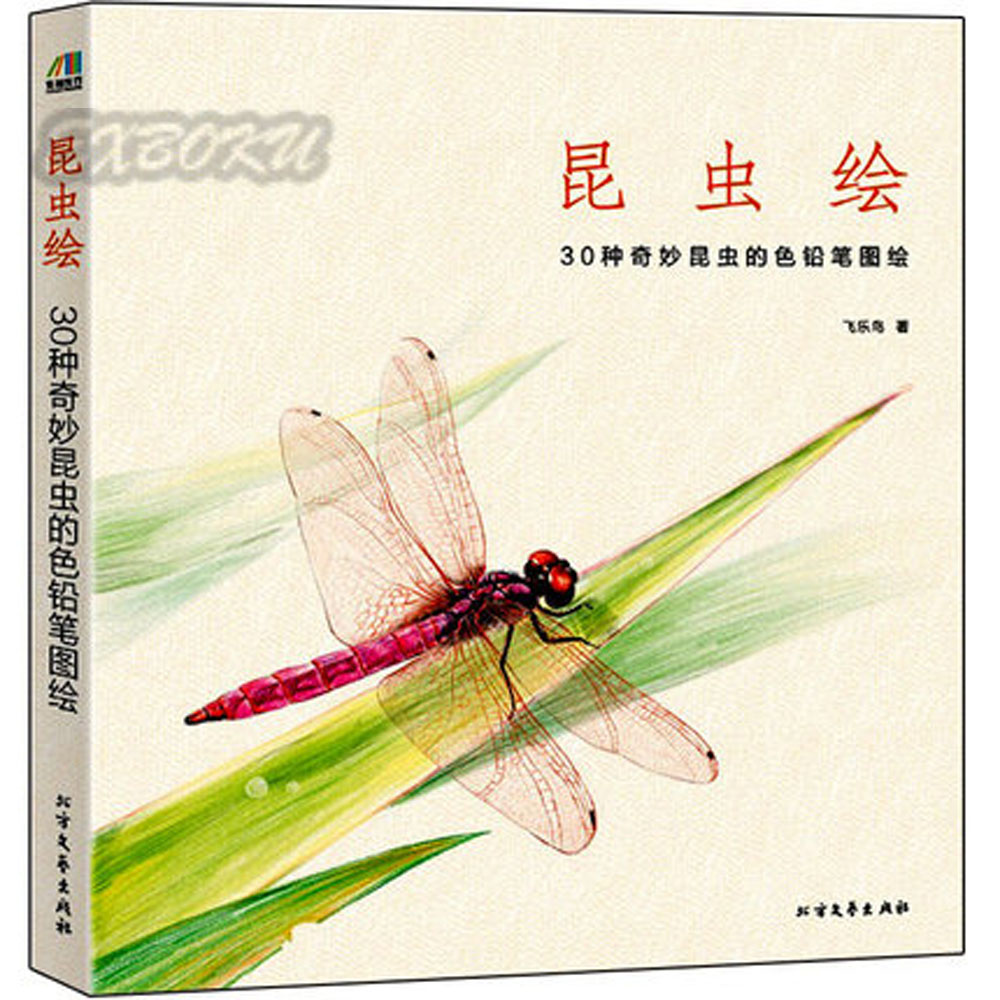 30 kinds of wonderful insects color pen pencil drawing painting book amira sabet el mahrouky improvement of jute packages to resist insects during crops storage