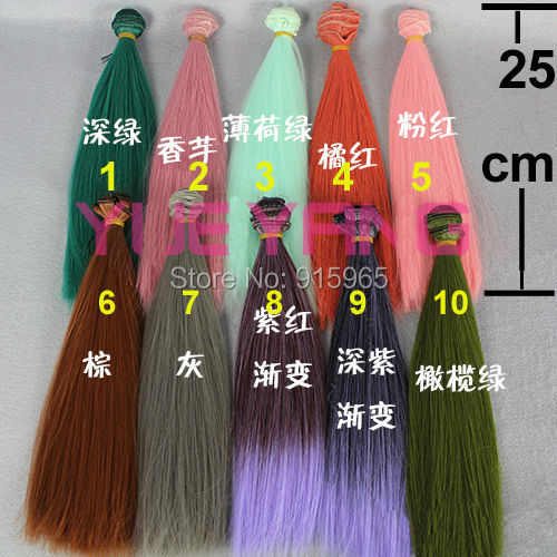 10 pieces/lot 10 colors wholesales 25cm*100cm dark brown pink fluorescence color wig hair 1/3 1/4 SD doll diy