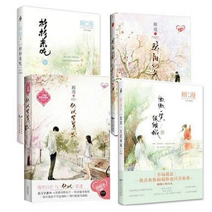 4pcs Chinese Popular Novels Shan Shan Lai Chi / Wei Wei Yi Xiao Hen Qing Cheng By Gu Man For Adults Detective Love Fiction Book