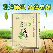 10 Pcs Ai Leaf Foot Paste Wet Wormwood Moisture Bamboo Vinegar Care Qing Body Help Sleep Health