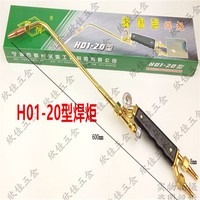 H01 20 oxy acetylene oxy propane welding torch cutting torch oxygen gas