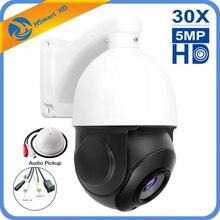 30X зум Встроенный POE 5MP Открытый HD PTZ IP скорость купольная камера ИК ночного CMOS аудио H.264/H265 Совместимость с HKVISION XM POE NVR