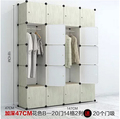 20 Cube Furniture Clothes Wardrobe Diy Simple Wardrobe Closet L147*W 47*H181CM HS-27