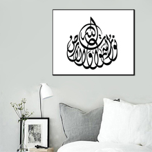 Islamic Muslim Arabic Bismillah Calligraphy Canvas Painting Posters and Prints Wall Art for Living Room Wall Home Decor No Frame
