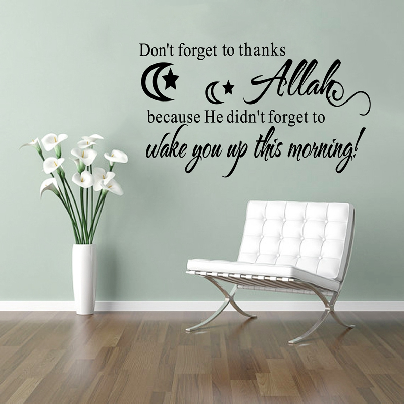 Amazon Hot Don T Forget To Thank Allah Islamic Wall Art