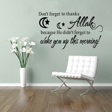 Amazon hot Don't forget to thank ALLAH Islamic wall Art Quote thankful vinyl wall decal islamic stickers , isl01(China)