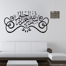 Dream home new islamic culture wall stickers religious symbols living room bedroom decoration can be removed waterproof