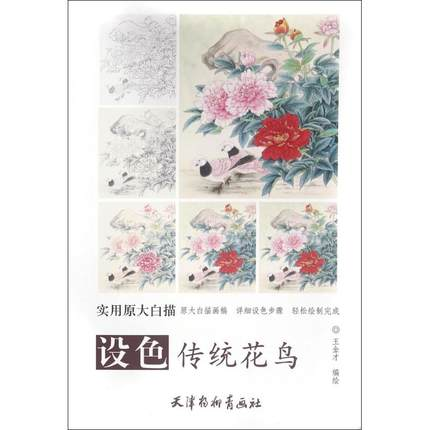 Traditional Chinese Bai Miao Gong Bi Line Drawing Art Painting Book About Traditional Flowers And Birds