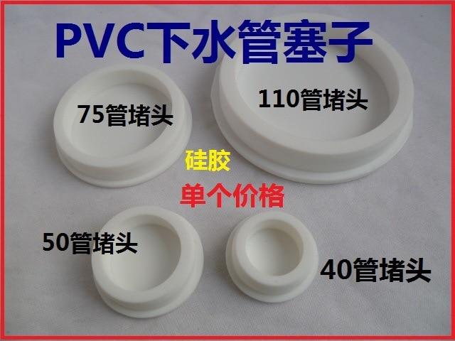 Vidric PVC Pipe Plug 50 Under The Water Pipe Plug Cap Cap Sewage Pipe Decoration 75 Seal Rubber Deodorant Ditch