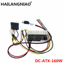 1 juego DC ATX 160W interruptor ATX de alta potencia, 12V, 24 Pines, 160W