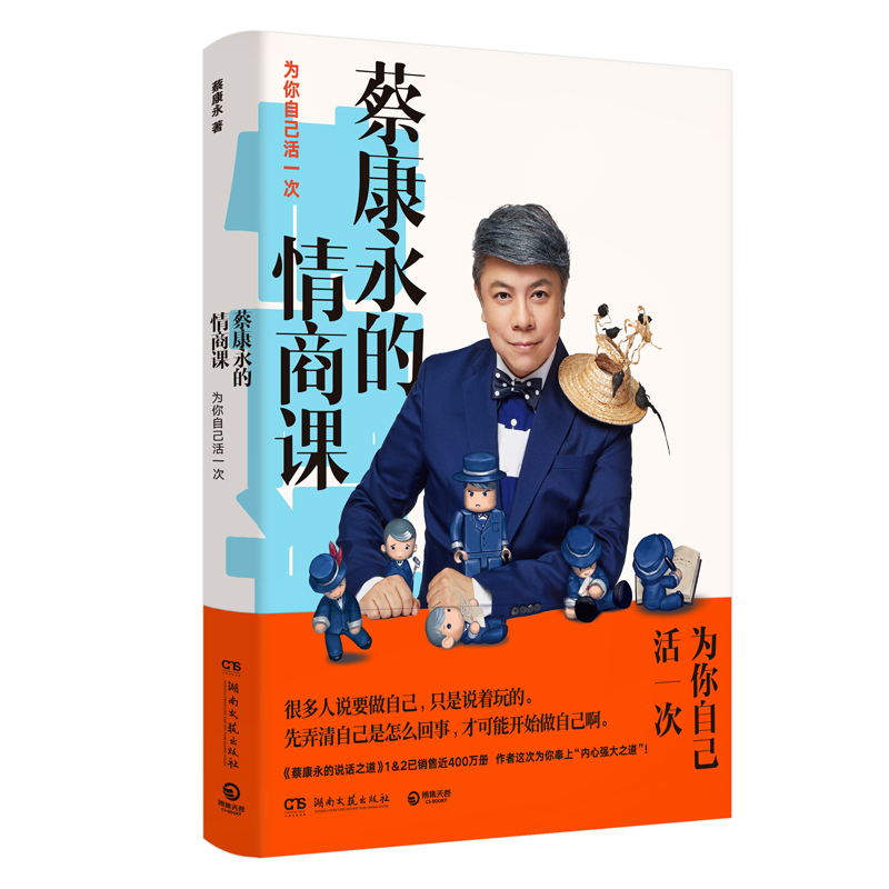 Cai Kangyong's EQ Class Eloquence Training Speaking Skills Book Success Motivational Book