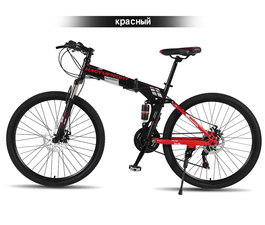 HaoYuKnight Bicycle mountain bike 21 speed off-road male and female adult students one spokes wheel folding bicycle