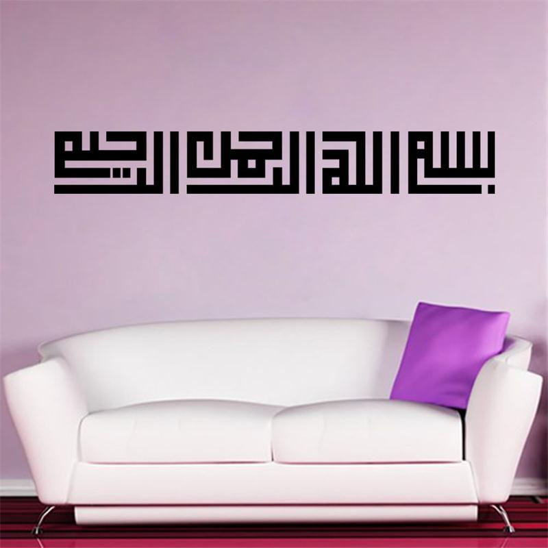 Islamic Home Decoration islamic bismillah muslim art calligraphy arabic wall sticker decal home decor Aliexpresscom Buy Classical Islamic Wall Sticker Home Decor Muslim Pattern Mural Art Hot Sale Muslim Living Room Decoration From Reliable Living Room