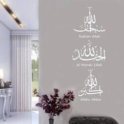 Subhan Allah Allahu islam duvar çıkartması müslüman arap sanatçı Sticker vinil sanat ev dekor oturma odası yatak odası duvar resimleri Z337