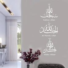 Tasvee Subhan Allah, Alham Allahu Islamic Wall Vinyl Stickers Calligraphy, Home Decoration Self-adheisve Decal Z337