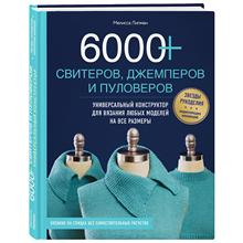 6000+ свитеров, джемперов и пуловеров. Универсальный конструктор для вязания любых моделей на все размеры (Мел