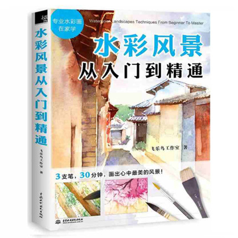Watercolor Tutorial Book Watercolor Painting From Entry To Master Textbook Books Basic Tutorial Books