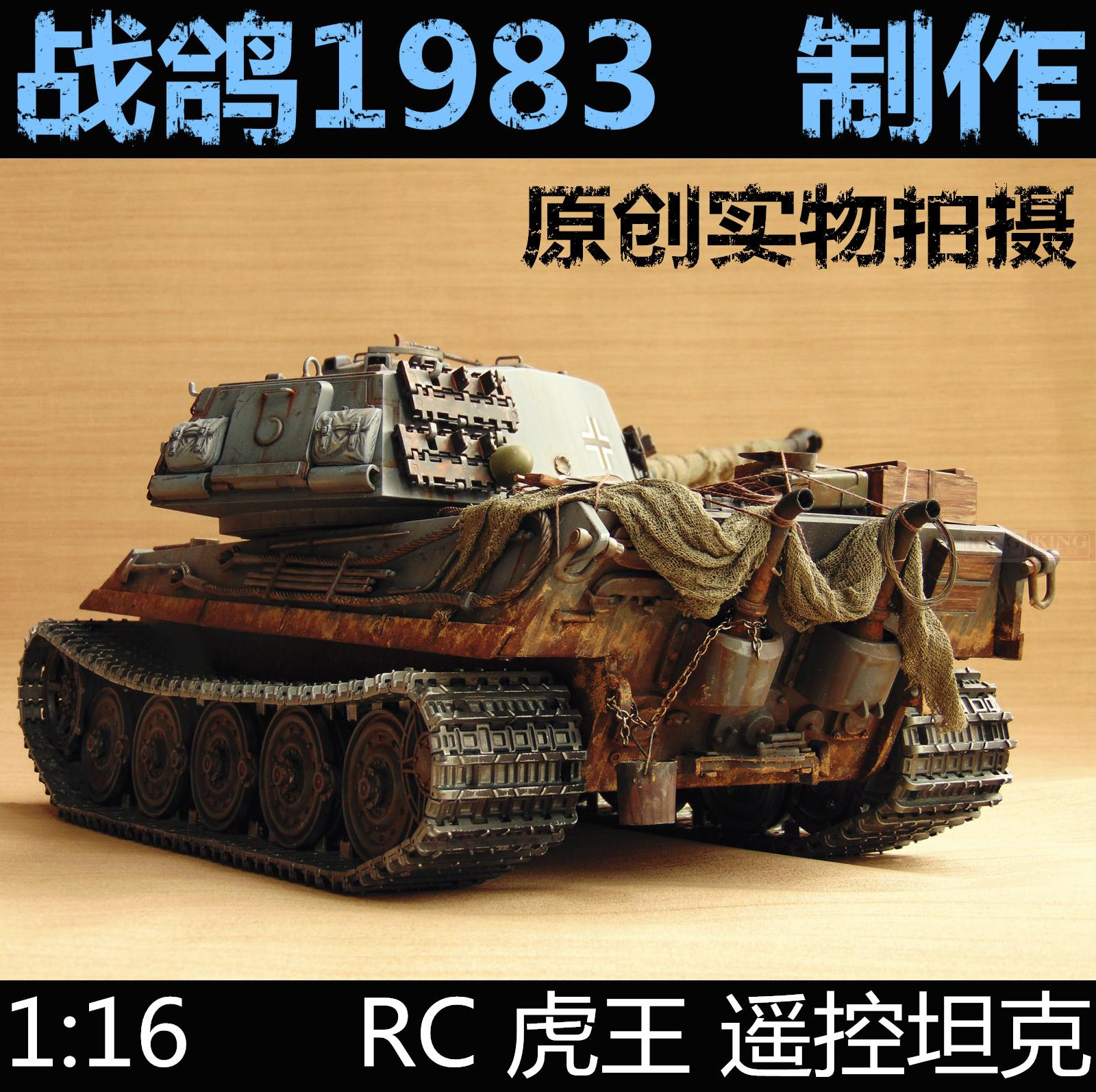 KNL HOBBY 1:16 RC King Tiger tank model remote control OEM heavy coating of paint to do the old upgrade ...