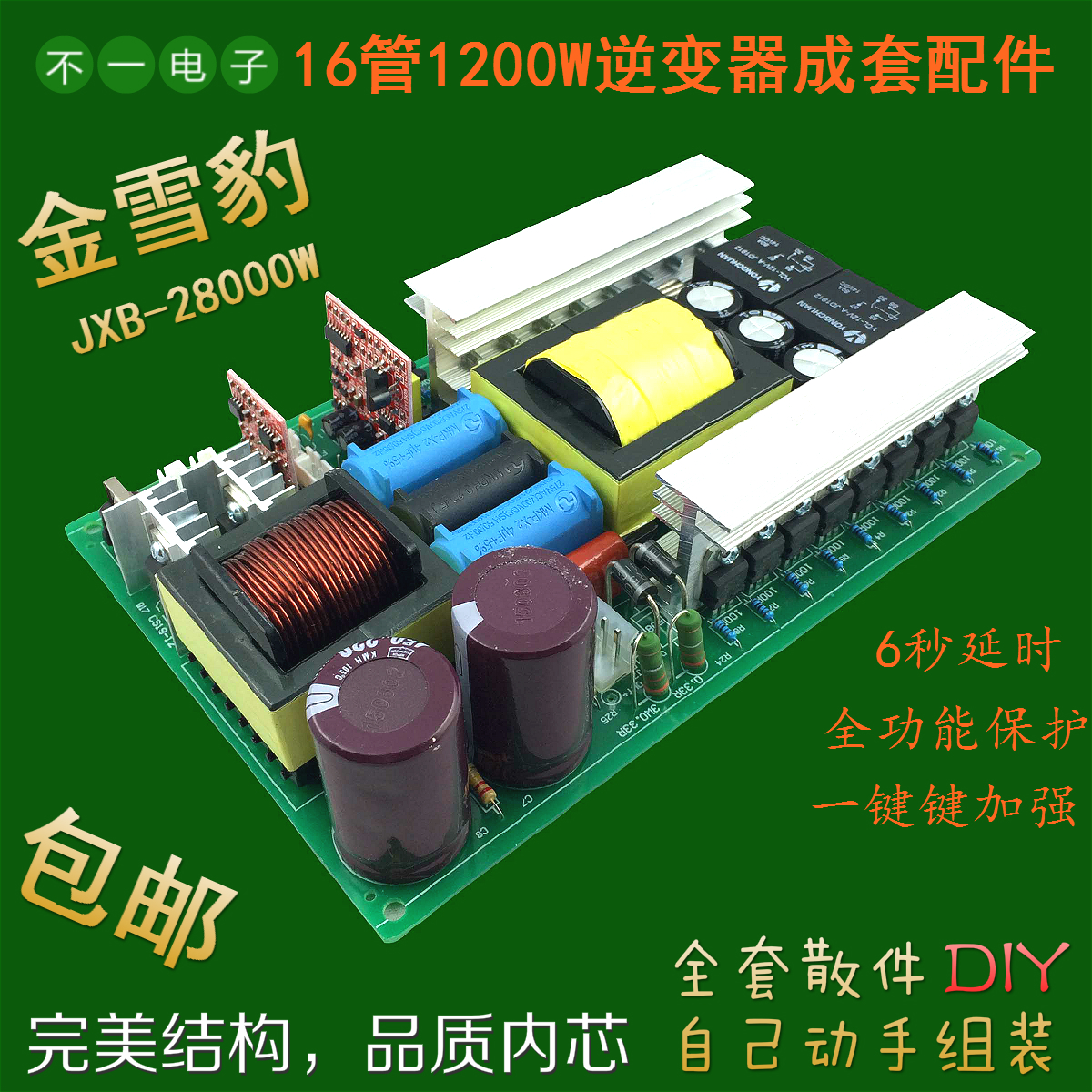 Inverter starting suite 12V electronic nose bulk, high power booster DIY16 tube cxa l0612 vjl cxa l0612a vjl vml cxa l0612a vsl high pressure plate inverter