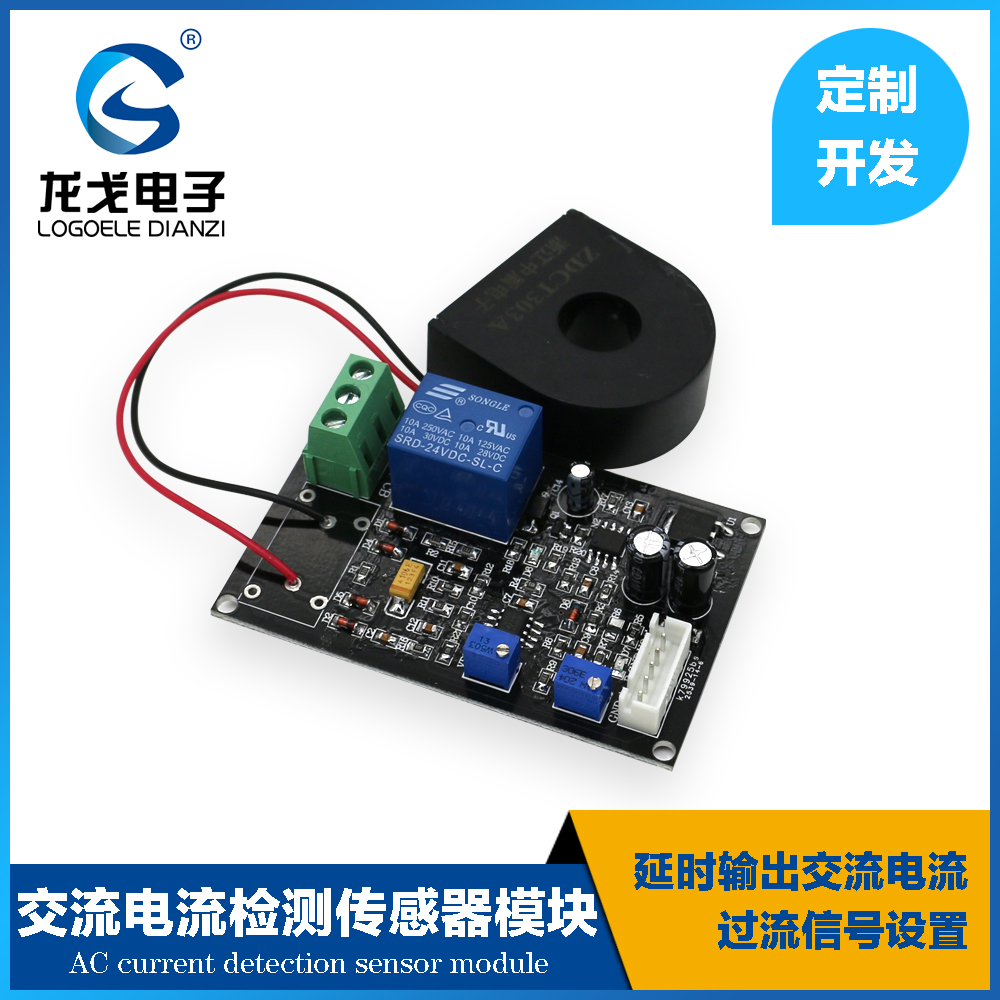 Output delay AC current detection module 40-100A switch analog output 1pcs current detection sensor module 50a ac short circuit protection dc5v relay
