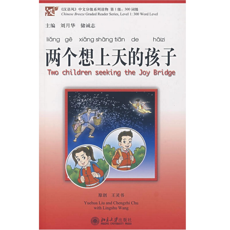 Two Children Seeking The Joy Bridge Learning Chinese Book Chinese Breeze Graded Reader Series Level 1:300 Word Level (1CD)