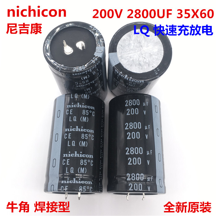 2PCS/10PCS  2800uf 200v Nichicon LQ 35x60mm 200V2800uF Snap-in PSU Capacitor