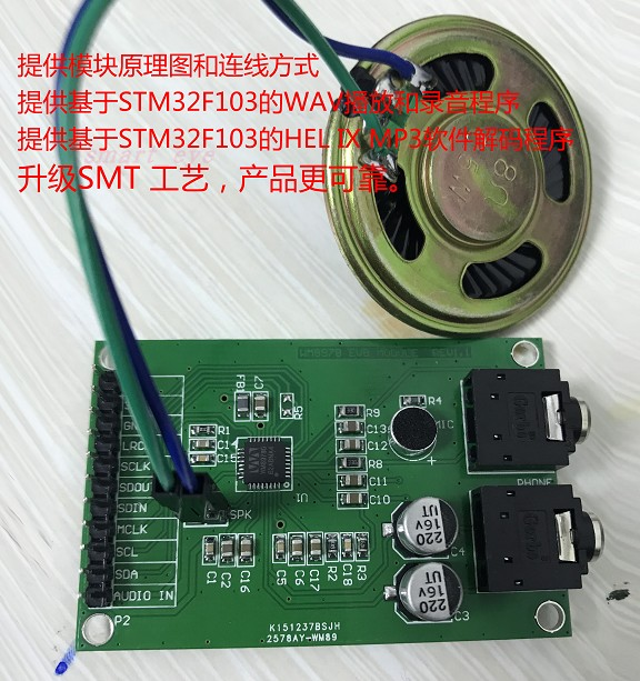 WM8978 Audio I2S Decoder With Speaker Module STM32 Audio Recording And Playing Development Board Mp3 Software Solution