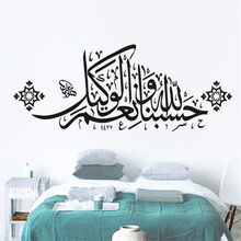Islamic Wall Sticker Muslim Calligraphy Quote Wall Decal Home Art Mural Vinyl Buddhism Arabic Art Wall Stickers Wallpaper AY523