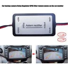 12 В автомобильный резервный регулятор реле для камеры заднего вида, Пульсация для экрана помех, релейный фильтр CSL2017