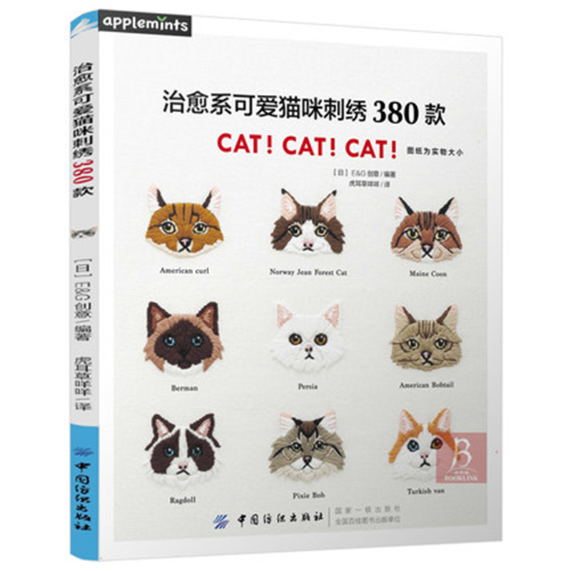 Healing Cute Cat Embroidery 380 Embroidery Pattern Books Healing Cat Embroidery Books Basic Getting Started