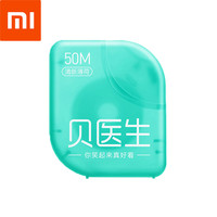 XIAOMI 3Pcs 50M/Roll Dental Floss Mint Portable Teeth Flossing Oral Clean Tool Tooth Interdental Caring