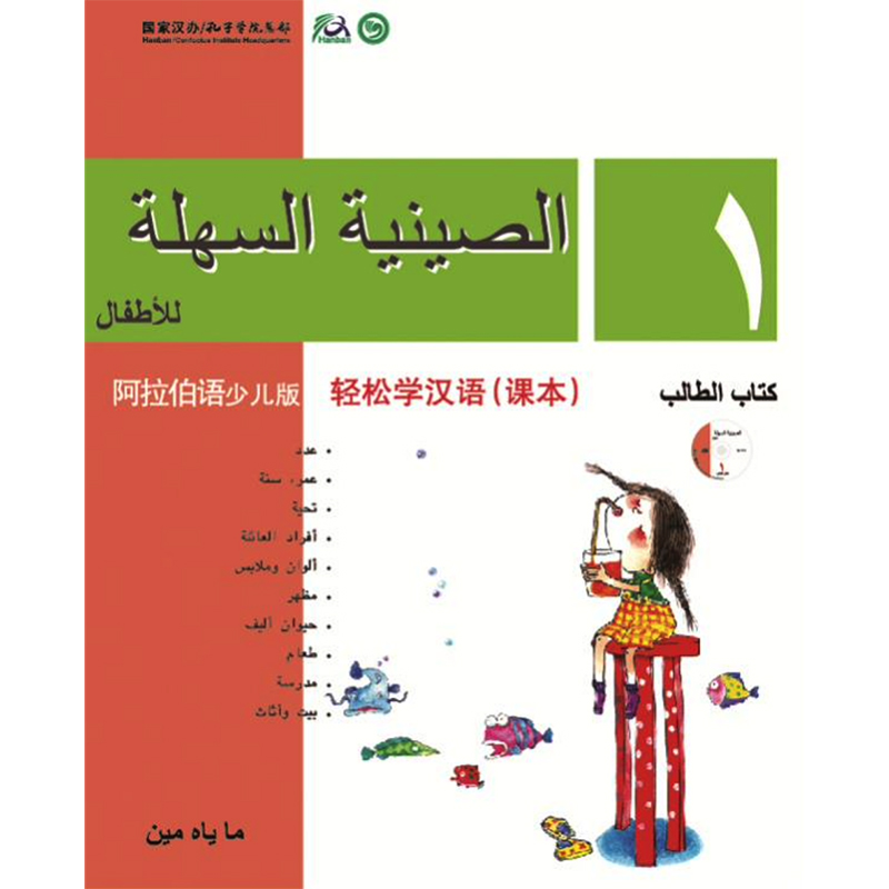 Chinese Made Easy for Kids Textbook 1 Arabic Edition Simplified Chinese Version By Yamin Ma Chinese Study Book for Children