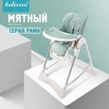 Belecoo может детский обеденный стул многофункциональный детский складной стул портативный стол для еды