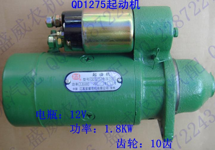 Fast Shipping starting motor QD1275 12V diesel engine R190 10HP starter motor a suit for Changchai Changfa and chinese brand fast shipping diesel engine 186fs reverse starter camshaft output starting motor suit for kipor kama and all the chinese brand