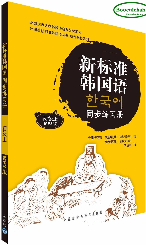 корейский словарь на узбекский