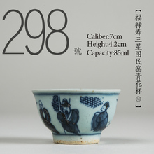 № 298 китайская Высококачественная Античная керамическая чайная чашка 85 мл чайный набор кунг-фу фарфоровая Ручная роспись чайная чаша