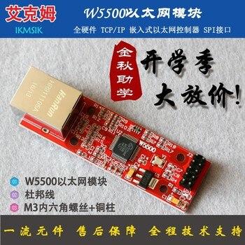 ACME W5500 модуль Ethernet с интерфейсом SPI tcp/ip STC15/STM32 MCU